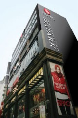 Hotel Skypark Myeongdong 1 a Seul, Corea del Sud